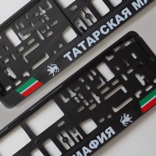 Авторамки  «Татарская мафия». Две номерные рамки Image 1