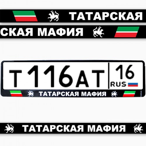 Авторамки  «Татарская мафия». Две номерные рамки Image 0