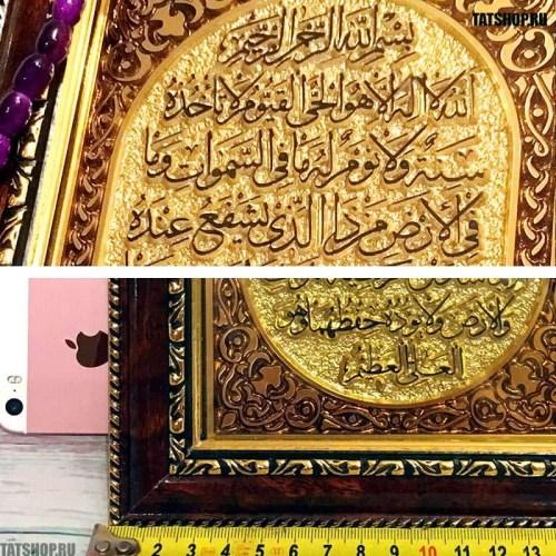 Шамаиль рельефный «Аят аль-Курси». 18x25см Image 3