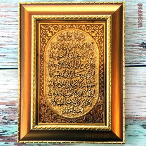 Шамаиль рельефный «Аят аль-Курси». 18x25см Image 0