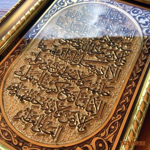 Шамаиль рельефный «Аят аль-Курси». 18x25см Image 1
