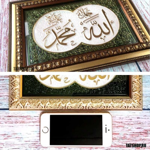 Шамаиль 24x18см «Аллах, Мухаммад» (тёмный багет) Image 2