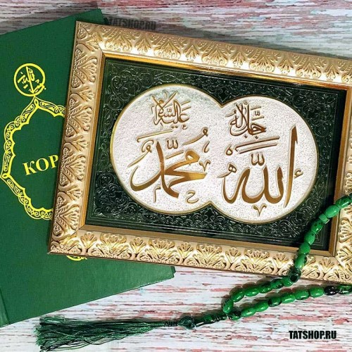 Шамаиль 24x18см «Аллах, Мухаммад» (тёмный багет) Image 1