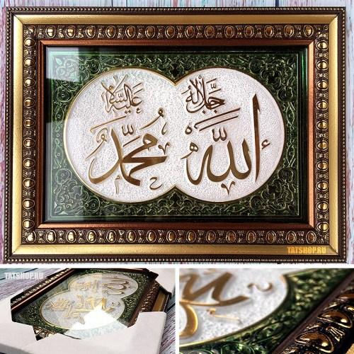 Шамаиль 24x18см «Аллах, Мухаммад» (тёмный багет) Image 0