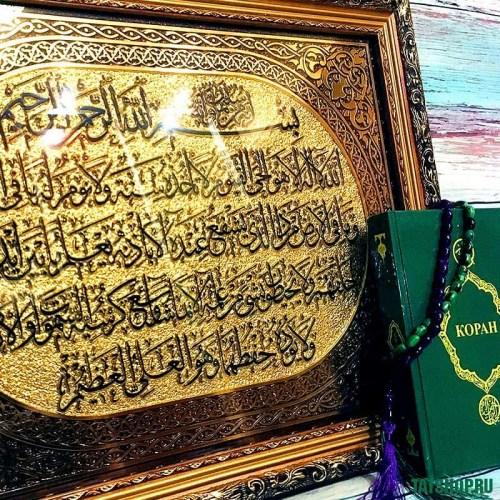 Большой шамаиль «Аят аль-Курси» 54x40см Image 1