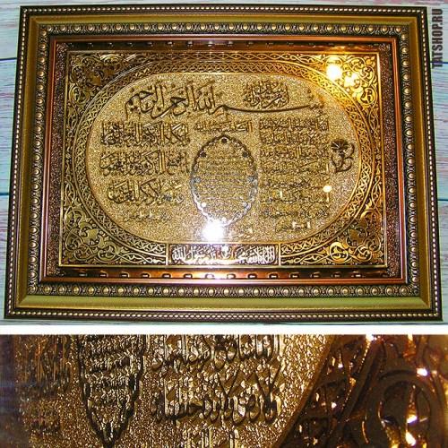 Рельефный шамаиль с мусульманскими молитвами (42x31см) Image 0