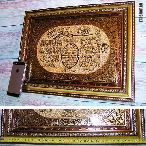 Рельефный шамаиль с мусульманскими молитвами (42x31см) Image 1