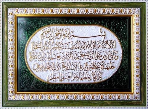 Шамаиль «Аят аль-Курси» (23x17см) Image 0