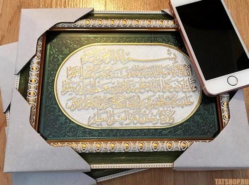 Шамаиль «Аят аль-Курси» (23x17см) Image 2