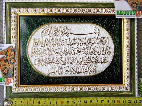 Шамаиль «Аят аль-Курси» (23x17см) Image 3