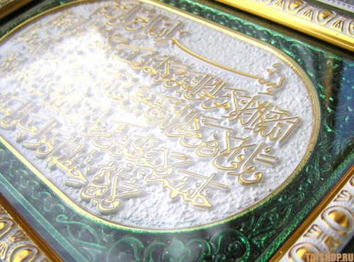 Шамаиль «Аят аль-Курси» (23x17см) Image 1