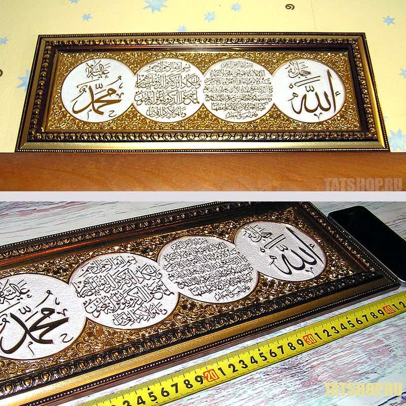 Шамаиль Мухаммад, Аят аль-Курси, Аль-Фатиха, Аллах (42x17см)