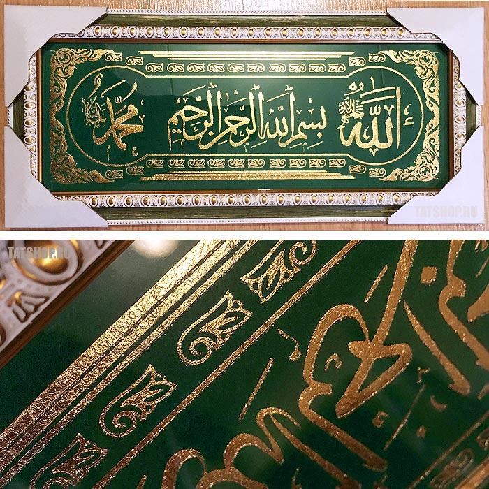 Шамаиль 39x18см, зелёная ткань, золотое тиснение