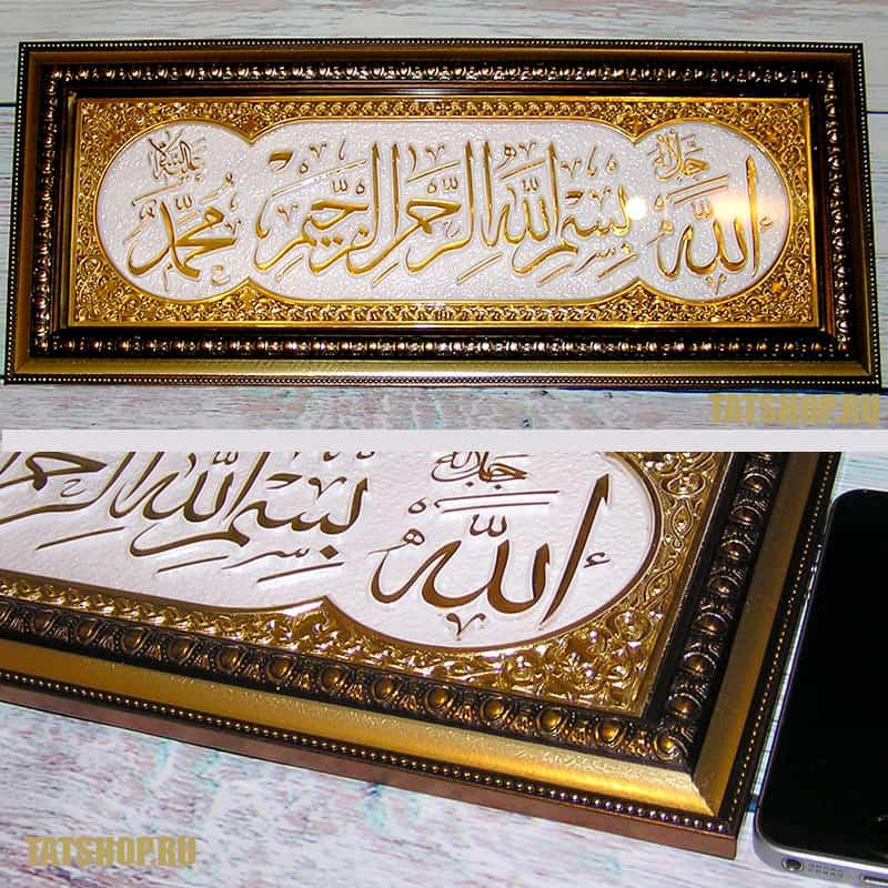 Шамаиль Аллах, Бисмилла, Мухаммад (42x17см)