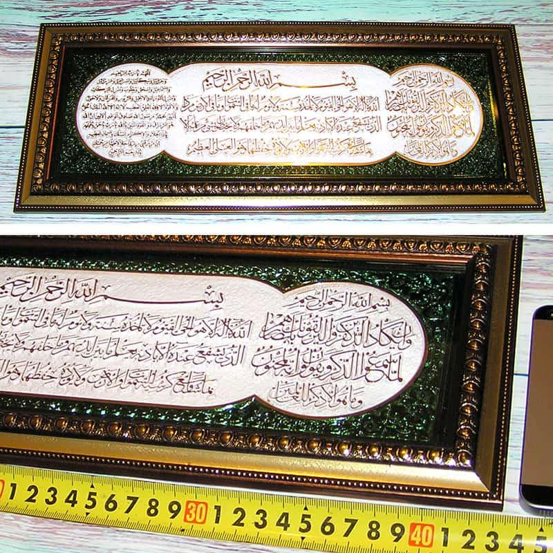 Шамаиль Бисмилла, Аят аль-Курси, Баракат, Назар (42x17см)